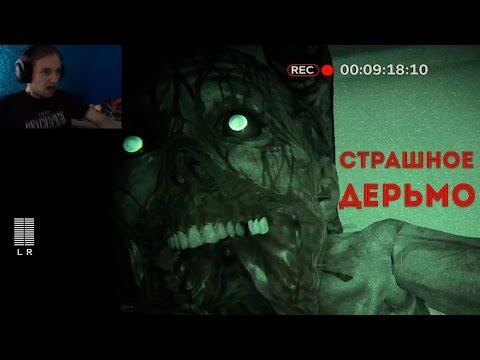 Outlast 2 Прохождение на русском #1 ► ЧТО БУДЕТ ЕСЛИ ОТРЕЗАТЬ ЯЙЦА?