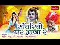 Nandu Ji Maharaj Best Bhajan 2018 - साँवरिया घर आजा रे !! BEAUTIFUL Bhajan !! Supertone Digital