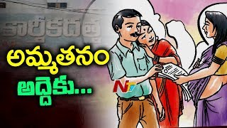 Private Hospitals Forcing Women For Surrogacy | Illegal Surrogacy Business | NTV