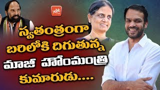 Sabitha Indrareddy son Karthik Reddy Contest as Independent Candidate from Rajendra Nagar