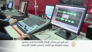 نمو كبير في وسائل الإعلام الأفغانية