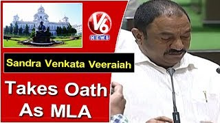 Sandra Venkata Veeraiah Takes Oath As MLA In Telangana Assembly 2019