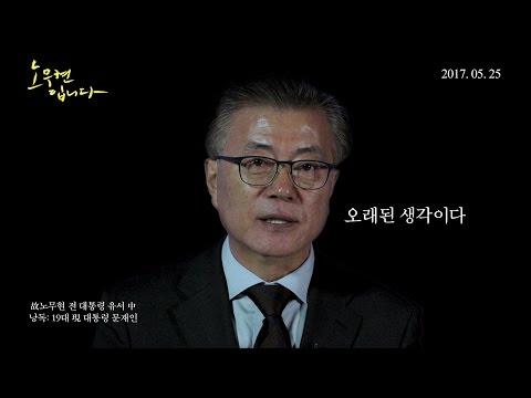친구 노무현의 유서 읽는 문재인 '가슴 먹먹한 영상' (노무현입니다)