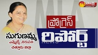 Tirupati MLA Sugunamma || MLA Progress Report || Sakshi TV