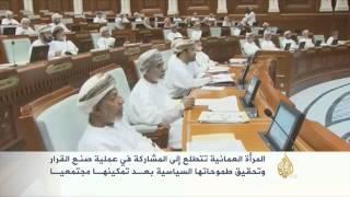 المرأة العمانية تتطلع للمشاركة في عملية صنع القرار