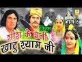 Hindi Film | Sis Ke Dani Khatu Shyam Part 6 | शीश के दानी खाटु श्याम जी   भाग  6