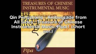Qin Pengzhang Ambuscade From All Sides Treasures Of Chinese Instrumental Music Pipa 1 Short