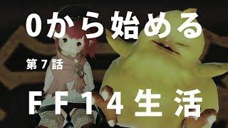 【FF14】07:0から始めるFF14生活【初心者】