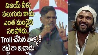Allu Aravind Strong Punch to Trolls on Vijay Devarakonda @World Famous Lover Movie Pre Release Event