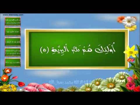 Learning the Quran (with Children) Surat Al Bayyinah