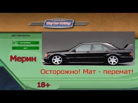 3D инструктор (City Car Driving) - Мерин (Mercedes W190) Осторожно! Мат-перемат!