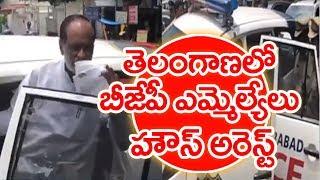 Police House Arrest BJP MLAs In Telangana