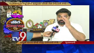 Poll Telangana : Will contest from Uppal constituency - TDP Veerender Goud