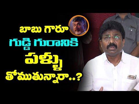 YCP MLA Adimulapu Suresh Questions Chandrababu | YSRCP About Yanamala Ramkrishnudu | Mana Aksharam