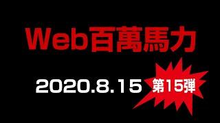 web百萬馬力 MIYA ・きくち工務店 2020.8.15