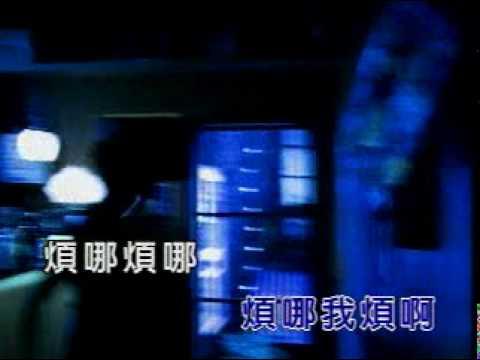 林曉培-煩