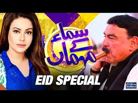 Sheikh Rasheed | Eid Special | Samaa Kay Mehmaan | SAMAA TV | Sadia Imam | 16 June 2018 thumbnail