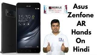 Asus Zenfone AR Hands on, Hindi, Camera Test, Expected India Launch Date,Price   Gadgets To Use