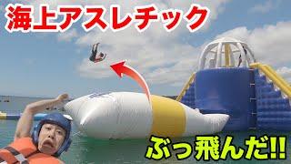 巨大すぎる海上アスレチックで笑えるほど人が吹っ飛んだ!? Floating Island in japan