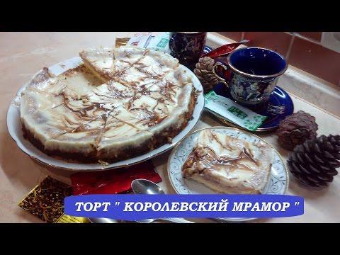 ТОРТ КОРОЛЕВСКИЙ МРАМОР / ПРОСТОЙ РЕЦЕПТ