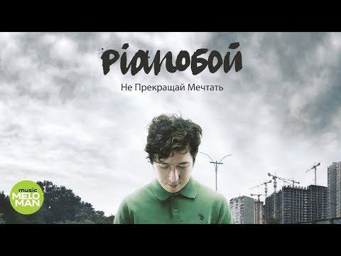 Pianoбой  -  Не прекращай мечтать (Альбом 2013)