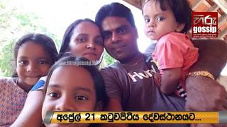 Sensational story about three children who lost their mothers in Katuwapitiya