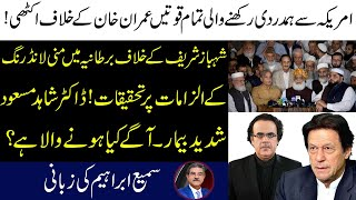 Money Laundering Charges Against Shahbaz Sharif in London.Dr Shahid Masood is Sick.What Happens next