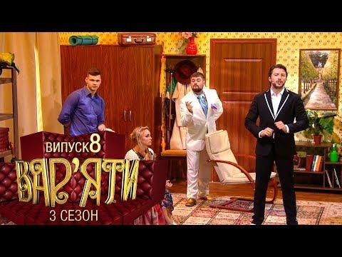 Вар'яти (Варьяты) - Сезон 3. Випуск 8 - 18.12.2018