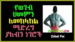 Ways to Manage Low Back Pain at Home