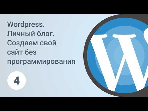Wordpress. Личный блог. Установка темы оформления. Урок 4 [GeekBrains]