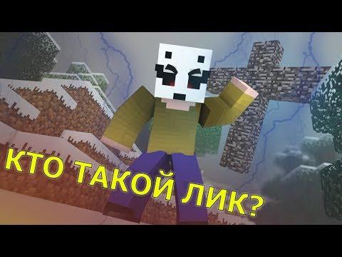 Крайности Minecraft: ЛИК - НОВЫЙ ХЕРОБРИН?