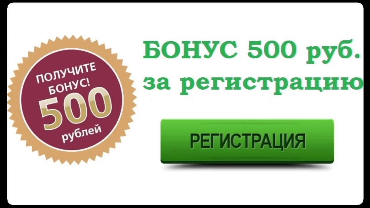 Подарок 150 за регистрацию 14