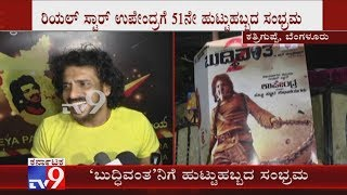 Real Star Upendra Celebrates His 51st Birthday | Home Minister & Buddhivantha-2 Poster Released