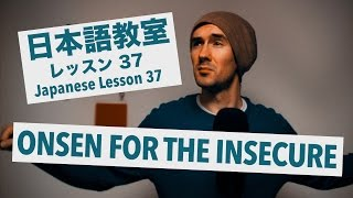 Advanced Japanese Lesson #37: Onsen for the Insecure / 上級日本語:レッスン 37「温泉の入り方」
