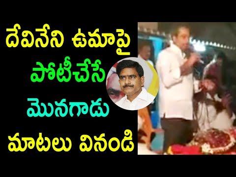 దేవినేని ఉమాపై పోటీచేసే మొనగాడు MLA Superb Speech About YS Jagan In AP 2019 CM | Cinema Politics