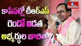 TRS Party To Announce the Second List of MLA's Candidates Today  | hmtv
