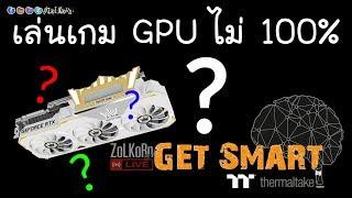 ทำไม ? เพราะอะไร ? เล่นเกม GPU ไม่โหลด 100%, ต้องหัวร้อนมั๊ย ??? : Get Smart by TT EP#27