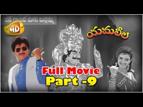 Yamaleela Full Movie - Part 9 - Ali Kaikala Satyanarayana Brahmanandam...