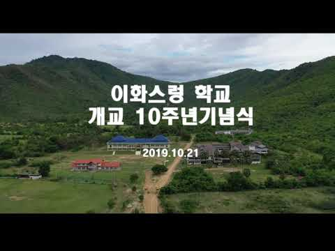 이화스렁학교 개교10주년 기념식 및 축하행사