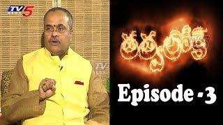 అహంతో అనర్దాలు.. | Tatwalok | Episode - 3 | Dr. Chekkilla Rajendra kumar | TV5