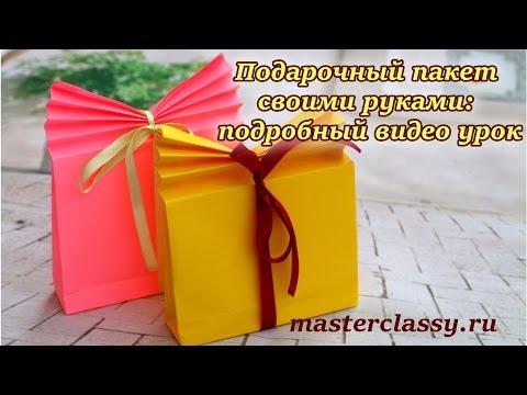 Как сделать пакет Подарочный DIY crafts GIFT Paper BAG