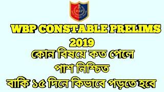 মাত্র ১৫ দিনে রাজ্য পুলিশের পরীক্ষায় পাশ করার সহজ উপায়    WB Police Constable Prelims 2019
