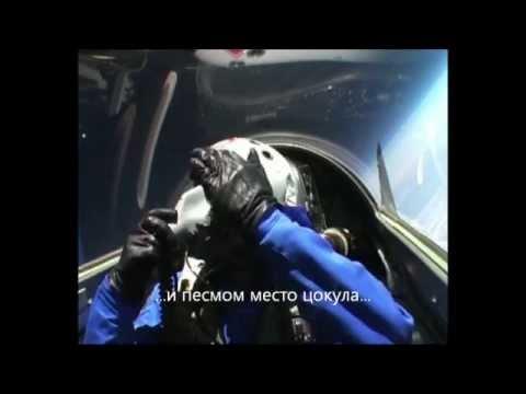 Лет на границу космоса, епизода 2