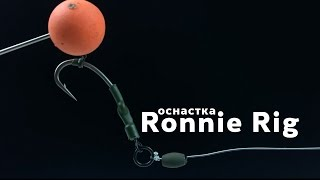 Карпфишинг TV :: Ronnie Rig – оснастка Ронни риг