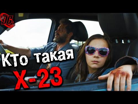 Кто такая X-23 |  Биография - Лаура Кинни | Ориджин (Origin) Х-23