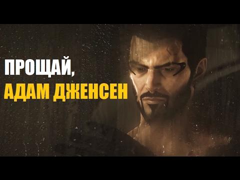 Deus Ex: Серия Умерла — Прощай, Адам Дженсен
