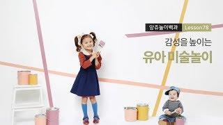 [앙쥬놀이백과] 감성을 높이는 유아 미술놀이