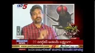 Eecha - Rajamouli Comments On Eega Movie Characters (TV5)