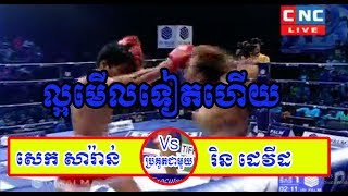 Sek Sarann Vs Rin David | Brodal Kun Khmer | Khmer Boxing 10/03/2019