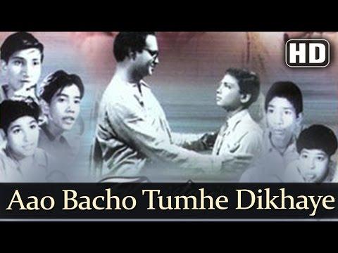 Aao Bachho Tumhe Dikhaye (HD) - Jagriti Songs - Abhi Bhattacharya - Kavi Pradeep - Patriotic Song